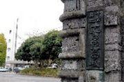 県立千葉高校2003年卒業生