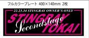 STINGRAY TOKAI  Second Stage