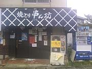 (福岡市)九産大前 焼鳥 串ん坊
