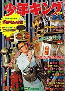 相澤次郎のロボット