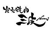 炭火焼肉 波 [神奈川県 厚木市]