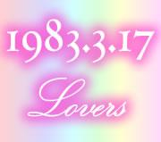 1983年3月17日が誕生日or記念日