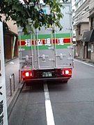 ぁ、福山〜通運