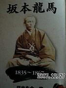 坂本龍馬顕彰・探訪