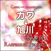 ガワ→旭川