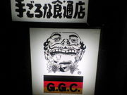G.G.C GREAT GERMAN COOK 岡山