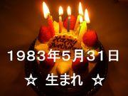1983年5月31日生まれ