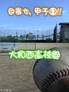 大和西高校 野球部