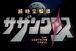 超時空騎団サザンクロス
