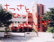 名古屋市立香流中学校(裏)