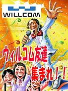 ウィルコム友達集合!in名古屋