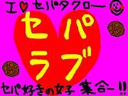 ☆セパラブ☆