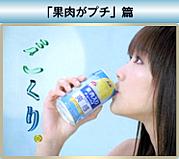 アサヒビールLOVE☆