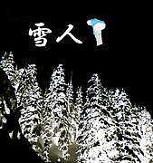 雪人 2009