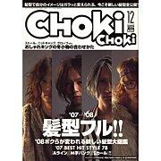 choki 2好き