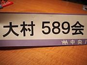 大村589会