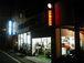 ヤノバイク立花店 趣味の部屋