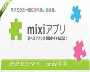 mixiアプリ セクマイonly