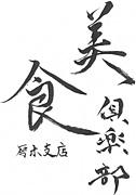 美食倶楽部厚木支店