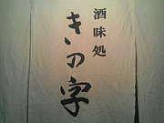 新大塚  酒味処きの字