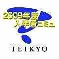 ☆2009年度 帝京大学入学生☆