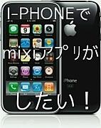 iPhoneでmixiアプリがしたい!