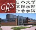 日本大学文理学部社会学科