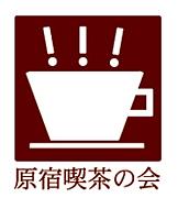 原宿喫茶の会