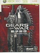 Gears of War2を楽しむ会
