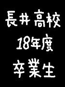 長井高校 18年度卒