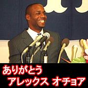CARP ALEX OCHOA 〜強肩発動!〜