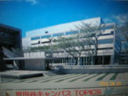 武蔵工業大学電子通信科