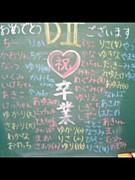 第52期生☆桜の聖母D2