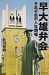 早稲田大学雄弁会
