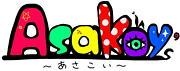 Asakoy's 〜 あさこい 〜
