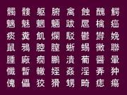 今日はグロい漢字を愛でる