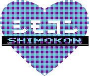 『シモコン』