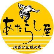 岡山:泡盛と三線の店あたらし屋