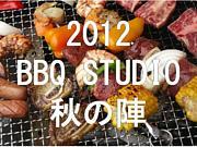 BBQ STUDIO