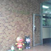 さかわ幼稚園