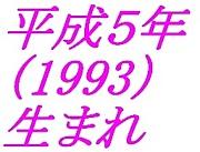 平成5年(1993年)生まれ