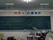 新潟県立柏崎高校吹奏楽部