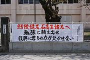俺ら石巻高校出身(鰐陵か!?)