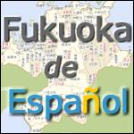 福岡でスペイン語勉強してる人〜