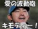 検見川高校野球観戦部
