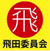 飛田委員会