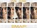 We are SMAP 海賊団