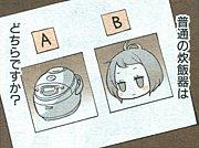 うず/炊飯器少女コメコ