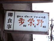 世界の日本人街