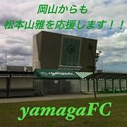 西日本からも松本山雅を応援!!